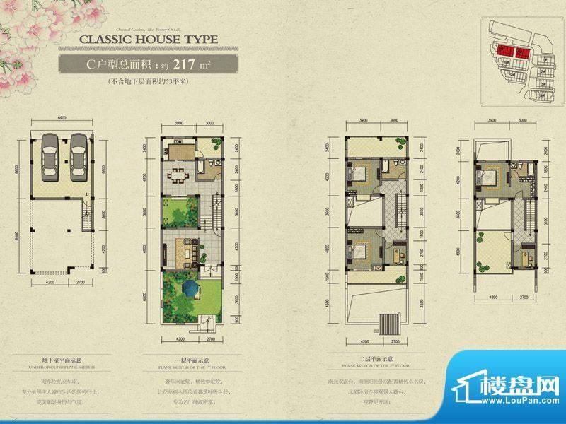 东方花园C户型 5室2面积:217.00m平米