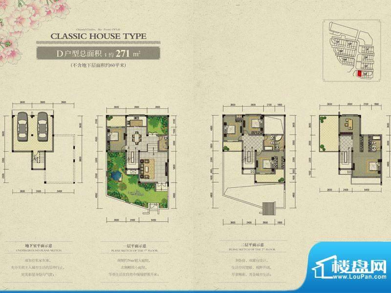 东方花园D户型 6室2面积:271.00m平米