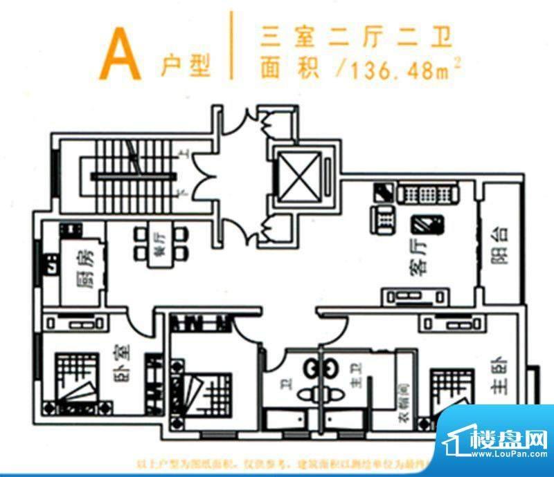 上东阳光A户型 3室2面积:136.48m平米