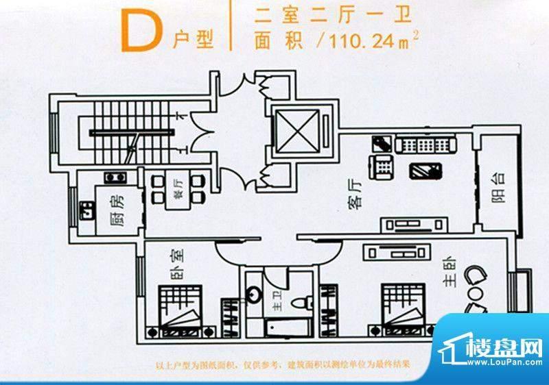 上东阳光D户型 2室2面积:110.24m平米