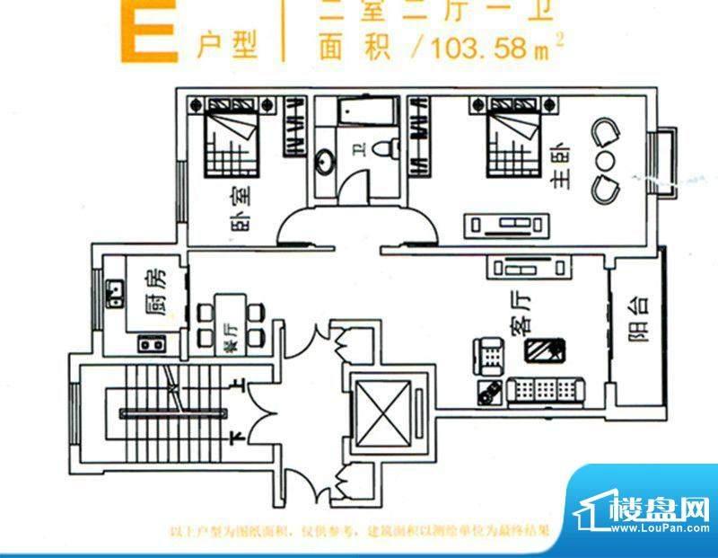 上东阳光E户型 2室2面积:103.58m平米