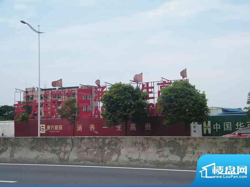 东方银座中心城御廷沿街外景(2010-10-