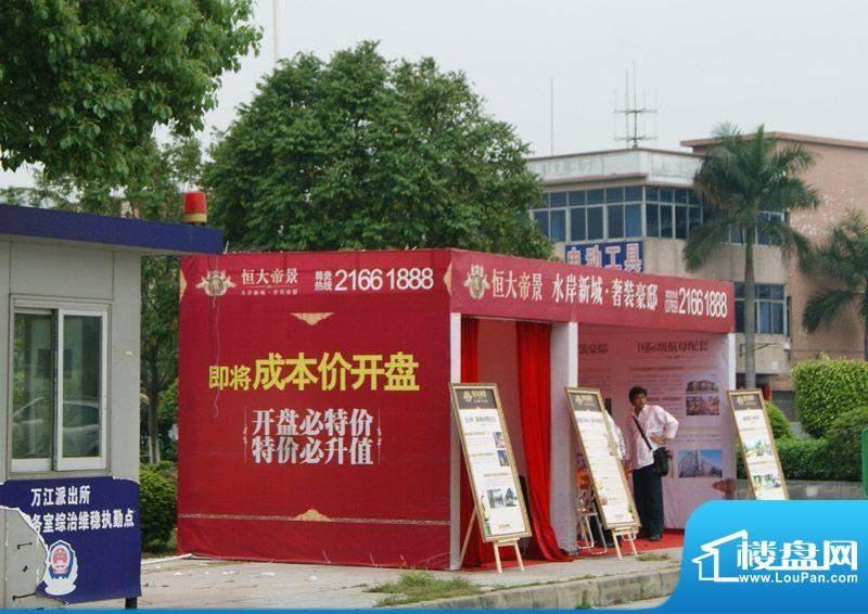 恒大帝景恒大帝景销售中心(2012-04-10