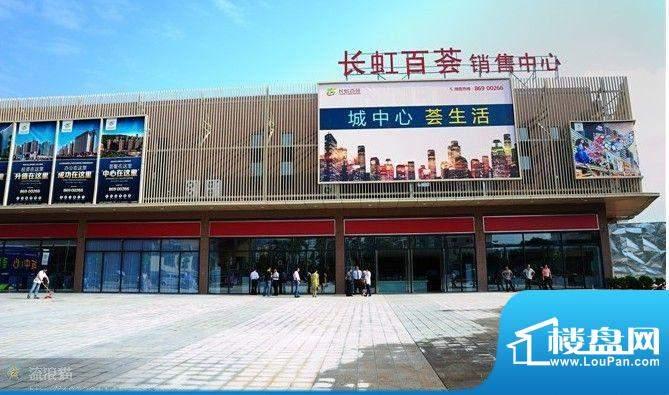 长虹百荟项目销售中心实景图