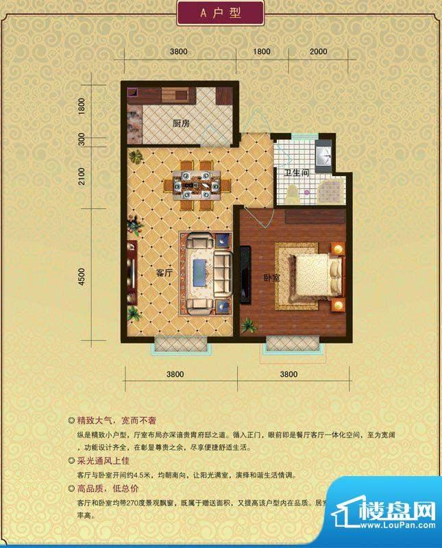 晶园晶街A户型 1室2面积:0.00m平米