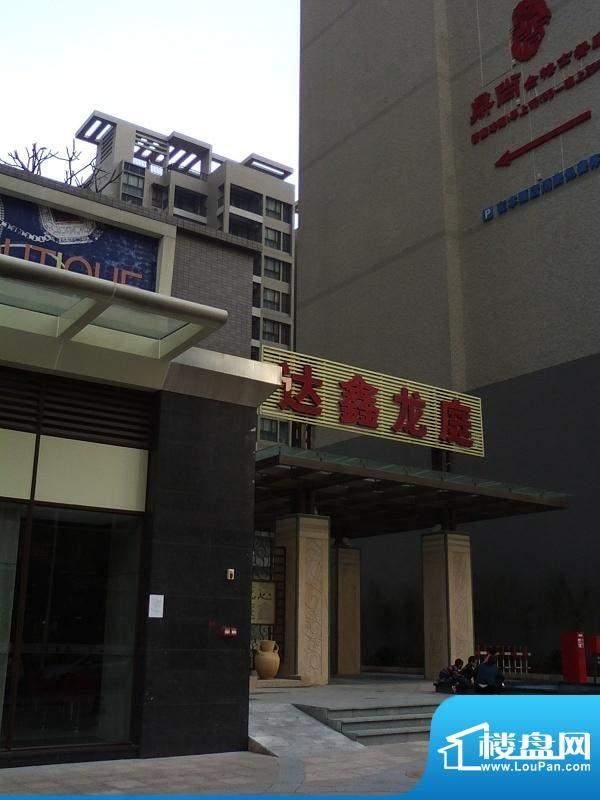 达鑫龙庭实景图