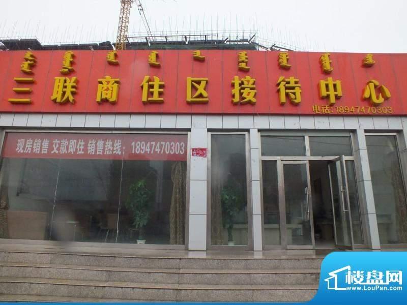 三联北尚实景图
