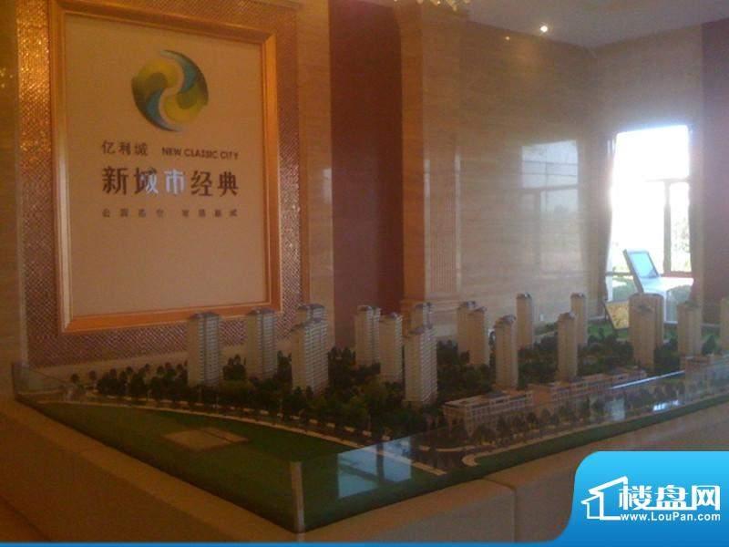 亿利城·新城市经典实景图