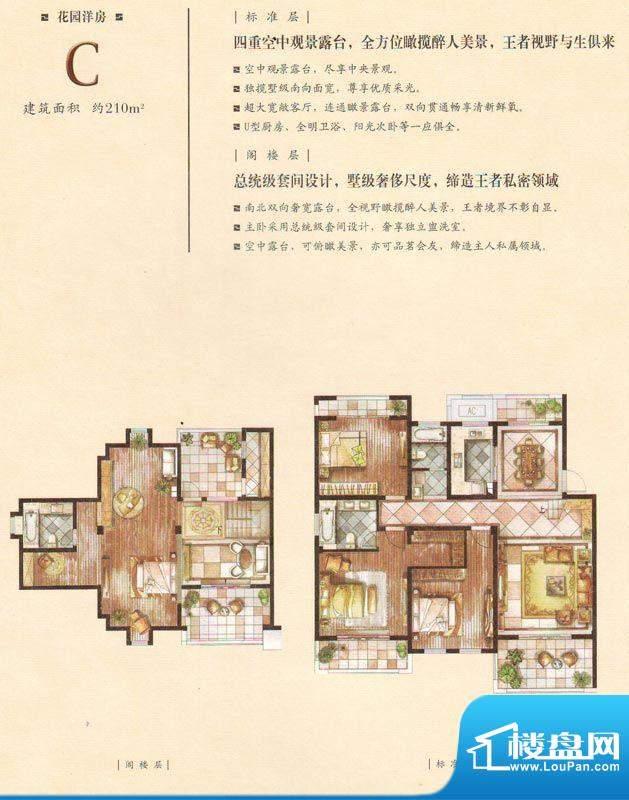 太湖相王府C户型 4室面积:210.00平米