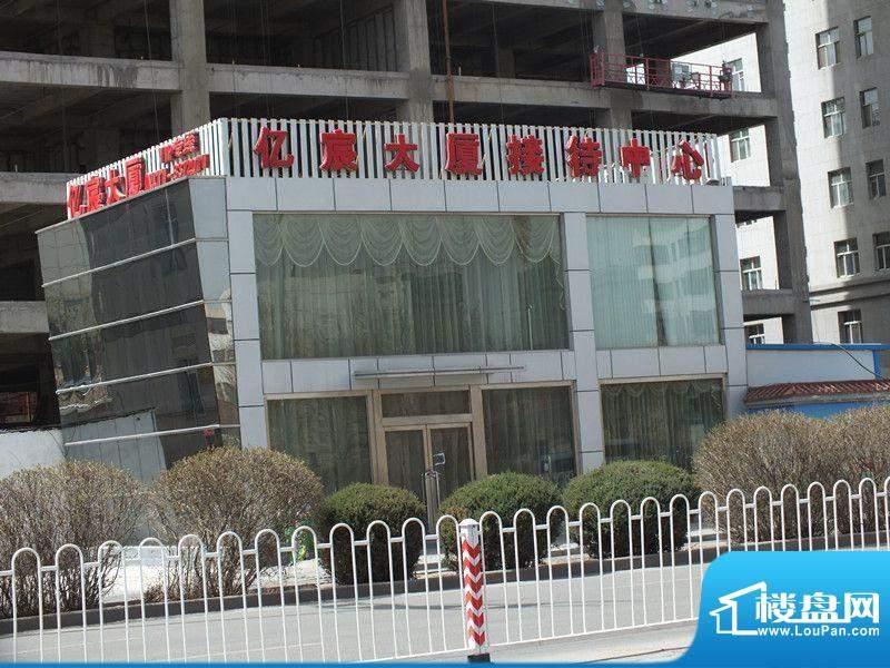 亿宸房地产外景图(2012-04)
