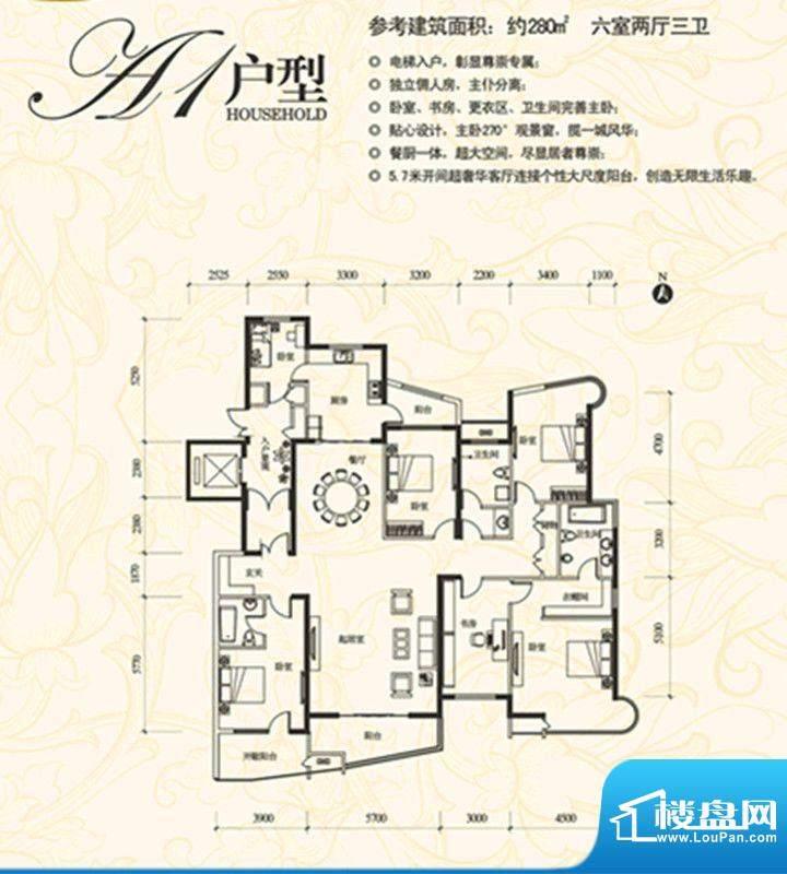 盈馨佳苑A1户型 6室面积:280.00m平米
