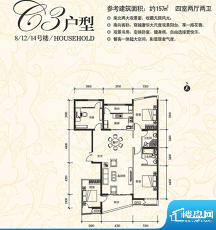 盈馨佳苑G3户型 4室面积:157.00m平米