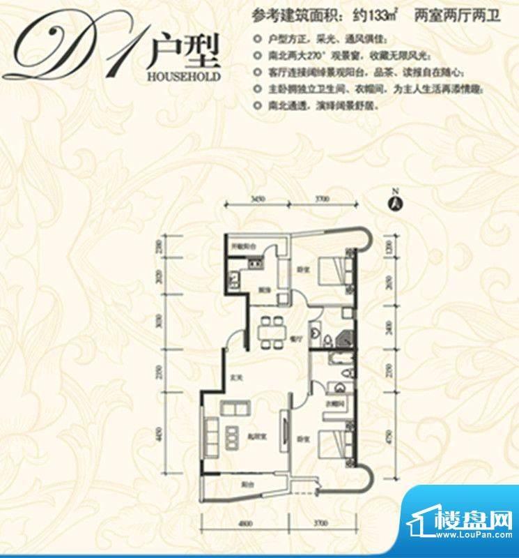 盈馨佳苑R1户型 2室面积:133.00m平米
