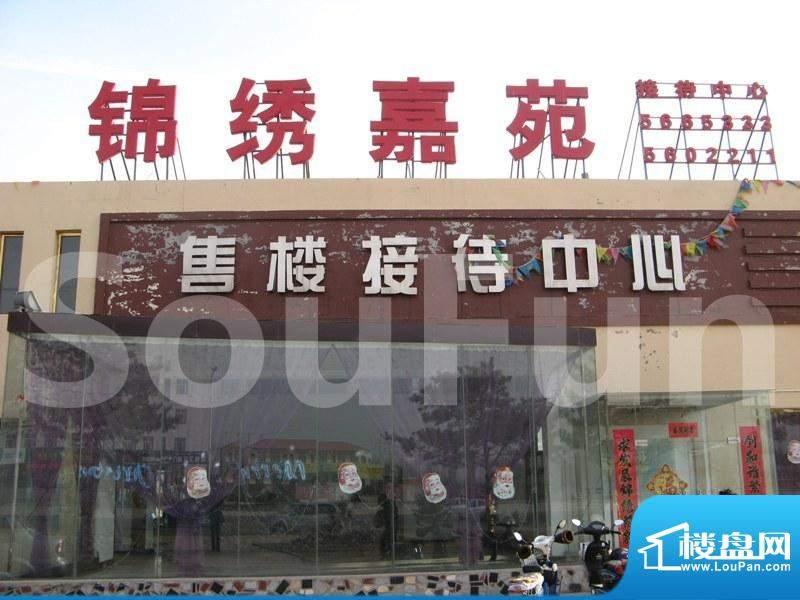 锦绣嘉苑实景图