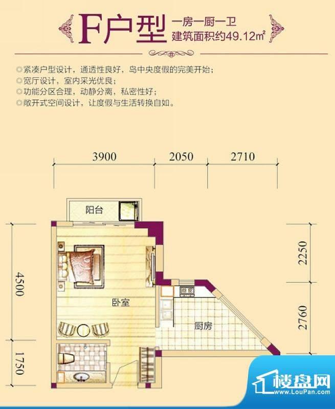 昌顺豪庭F户型图 1室面积:49.12平米