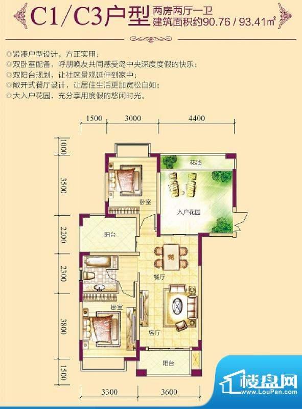 昌顺豪庭C1/C3户型图面积:90.76平米