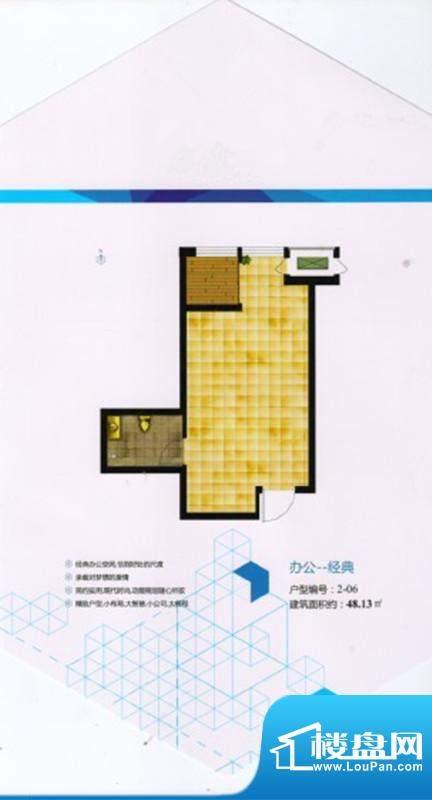 鑫丰国际办公-经典-面积:48.13m平米