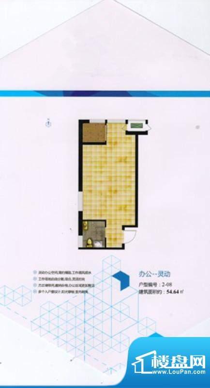 鑫丰国际办公-灵动-面积:54.64m平米
