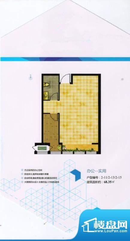 鑫丰国际办公-实用-面积:68.35m平米