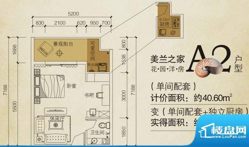 同创碧海城南苑美兰面积:40.60平米