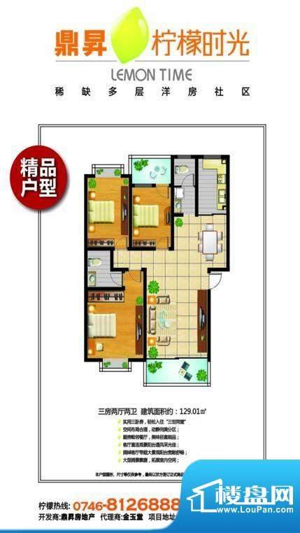 柠檬时光户型 3室2厅面积:129.01m平米