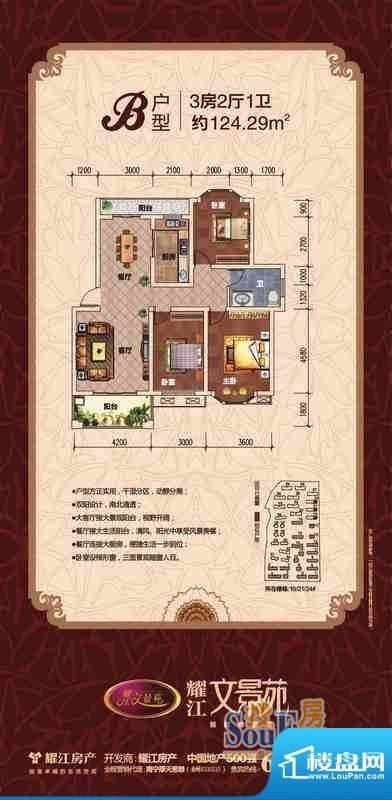 耀江文景苑B 3室2厅面积:124.49m平米