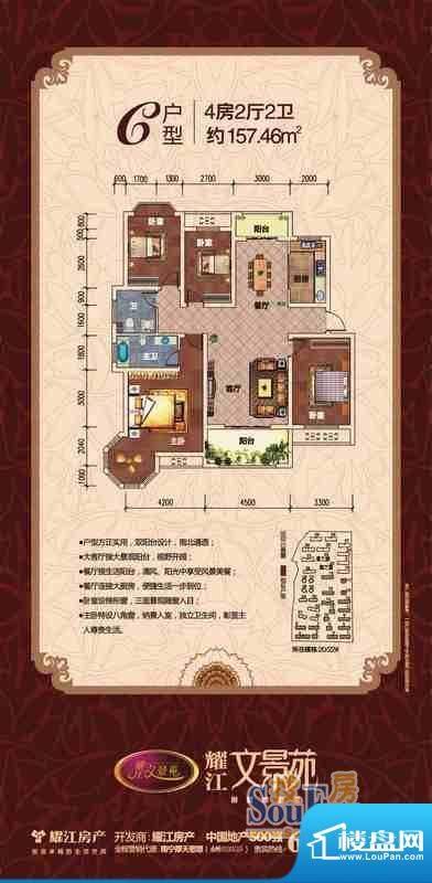 耀江文景苑C 4室2厅面积:157.46m平米