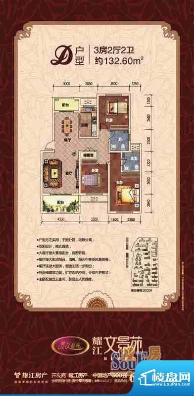 耀江文景苑D 3室2厅面积:132.60m平米