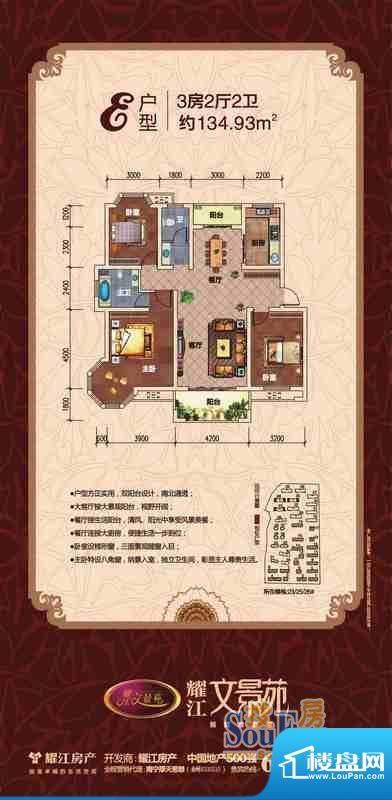 耀江文景苑E 3室2厅面积:134.93m平米