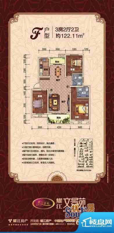 耀江文景苑F 3室2厅面积:122.11m平米