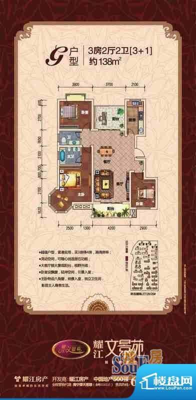 耀江文景苑G 3室2厅面积:138.00m平米