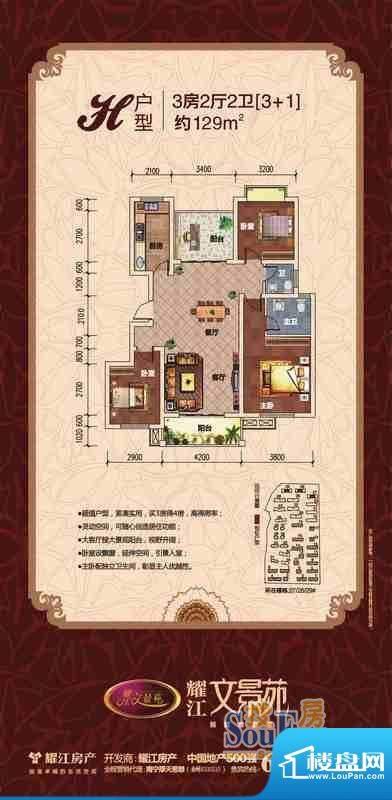 耀江文景苑H 3室2厅面积:129.00m平米