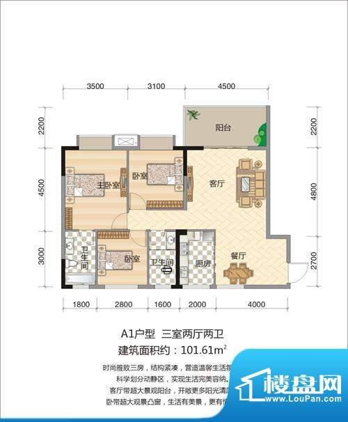 竹凌星晨A1户型 3室面积:101.61平米
