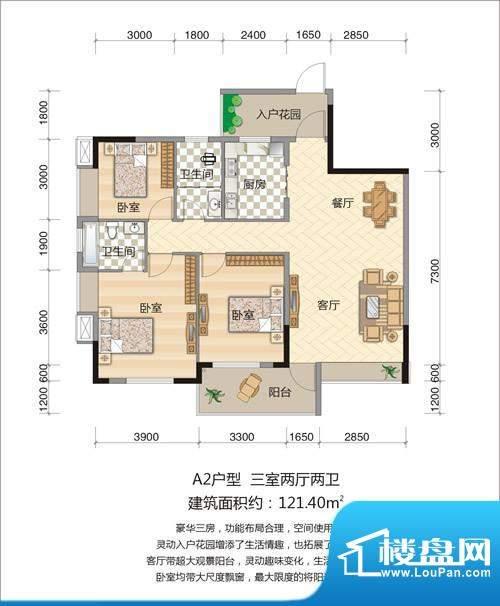 竹凌星晨A2户型 3室面积:121.40平米