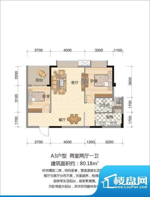 竹凌星晨A3户型 2室面积:80.18平米