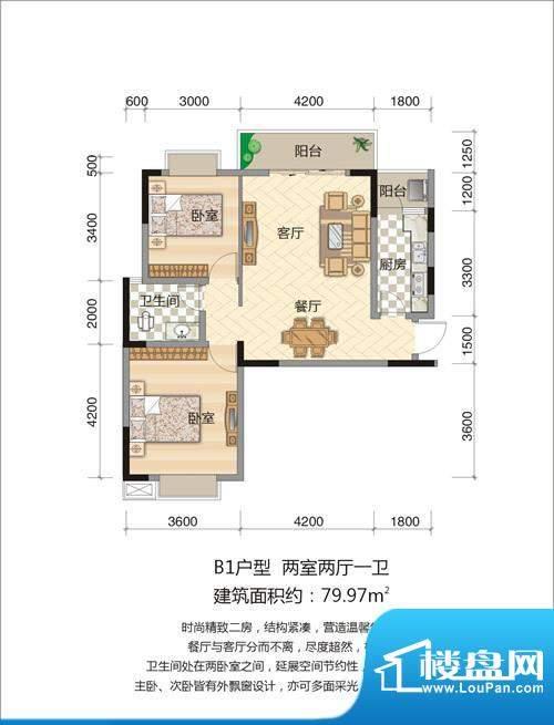 竹凌星晨B1户型 2室面积:79.97平米