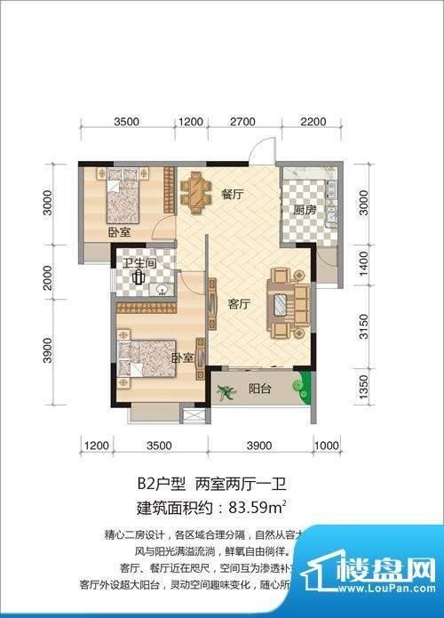 竹凌星晨B2户型 2室面积:83.59平米