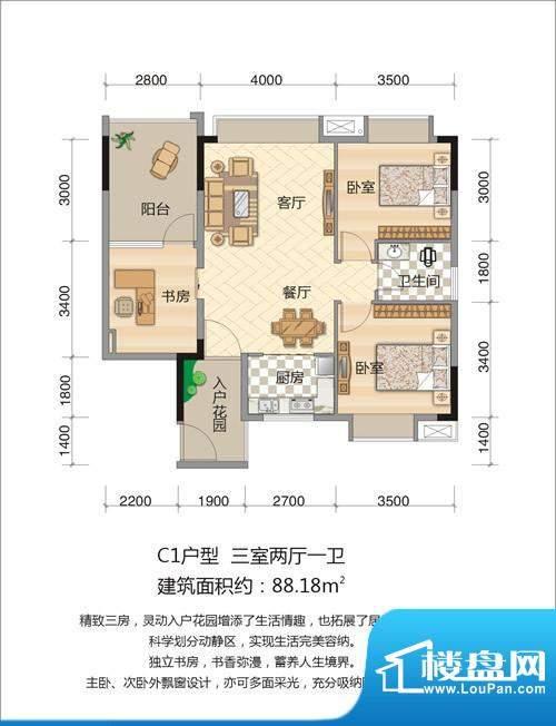 竹凌星晨C1户型 3室面积:88.18平米