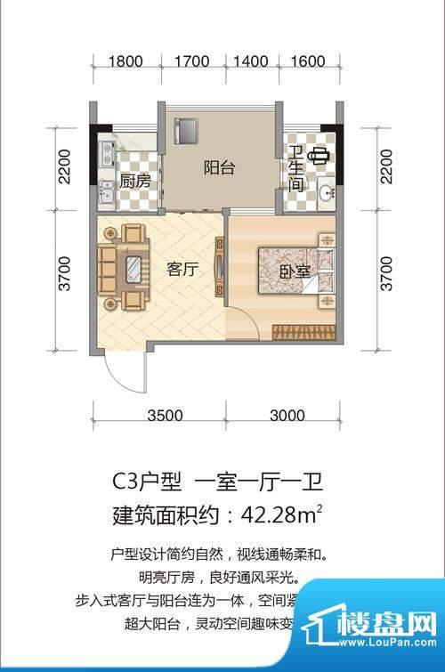 竹凌星晨C3户型 1室面积:42.28平米
