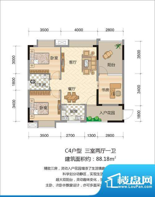 竹凌星晨C4户型 3室面积:88.18平米