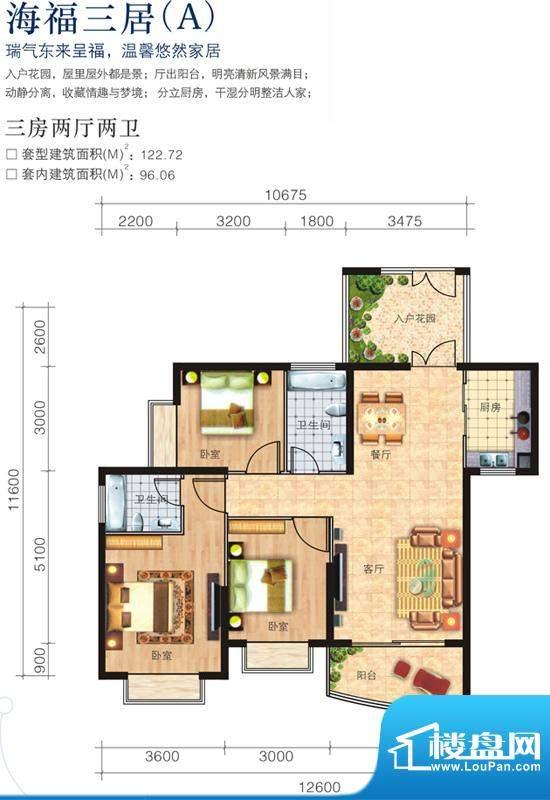 福隆广场三期海福湾面积:122.72平米