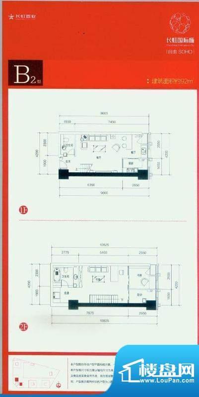 长虹国际城 B2户型图