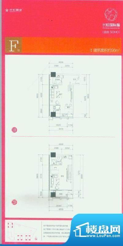 长虹国际城F户型图