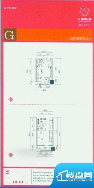 长虹国际城 G户型图