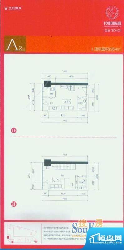 长虹国际城 A2户型图