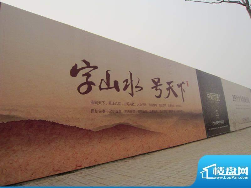 京熙帝景工地外墙(2011-12)