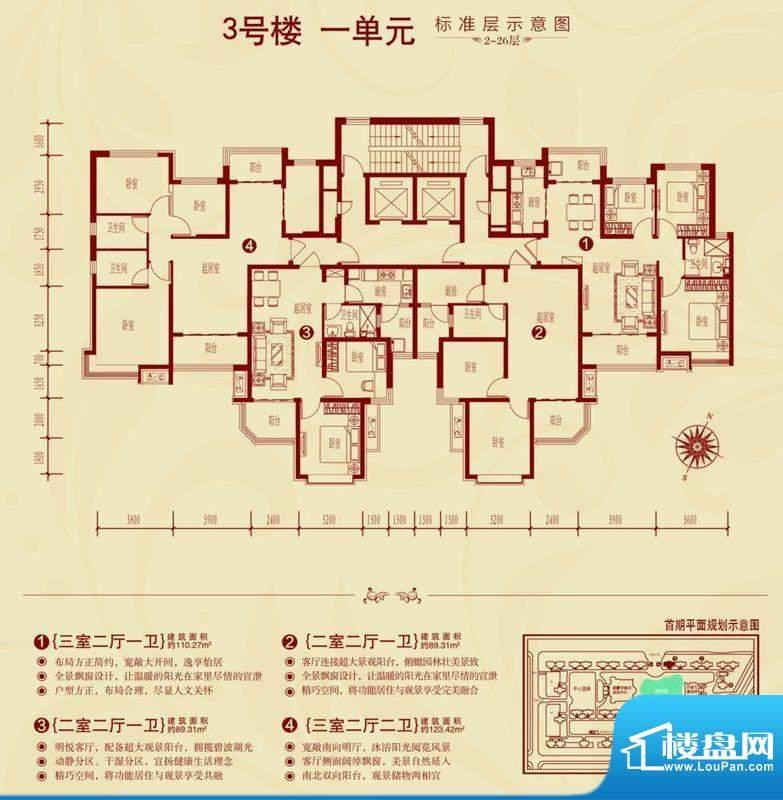 牡丹江恒大绿洲3#楼面积:0.00m平米
