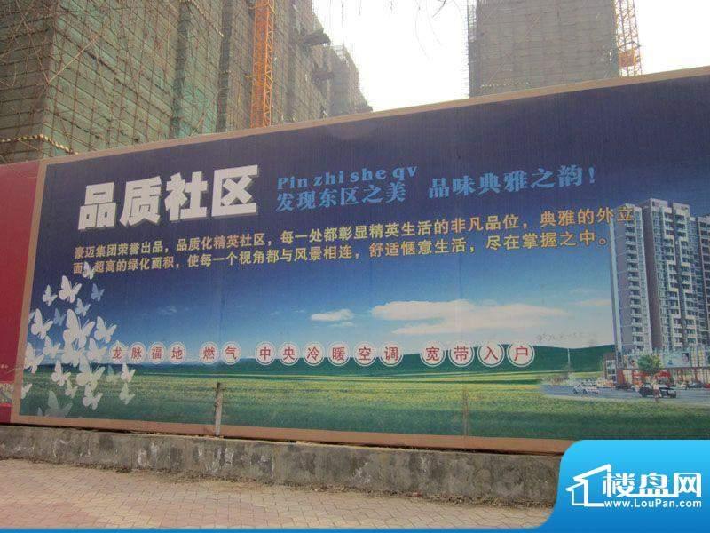 豪迈世纪馨园工地围墙实景(2012-02)