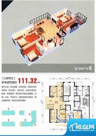 龙溪第111.32平方米面积:111.32m平米