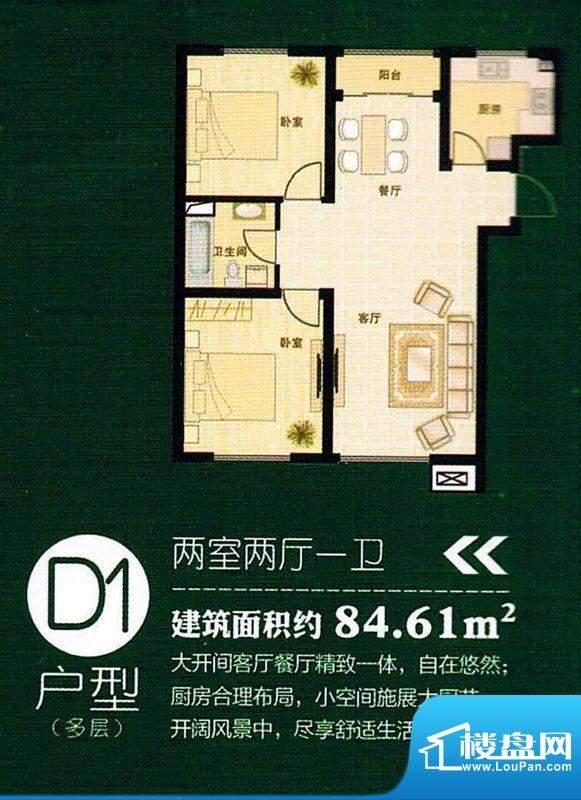 国际花都D1面积:84.61m平米